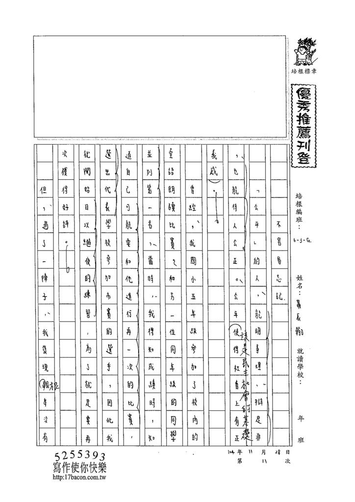 104WG208蕭辰翰 (1)