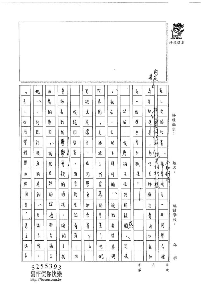 104WG208蕭辰翰 (2)