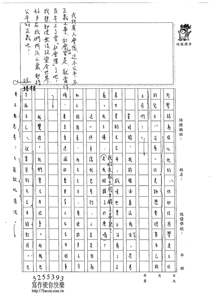 104WG208蕭辰翰 (3)
