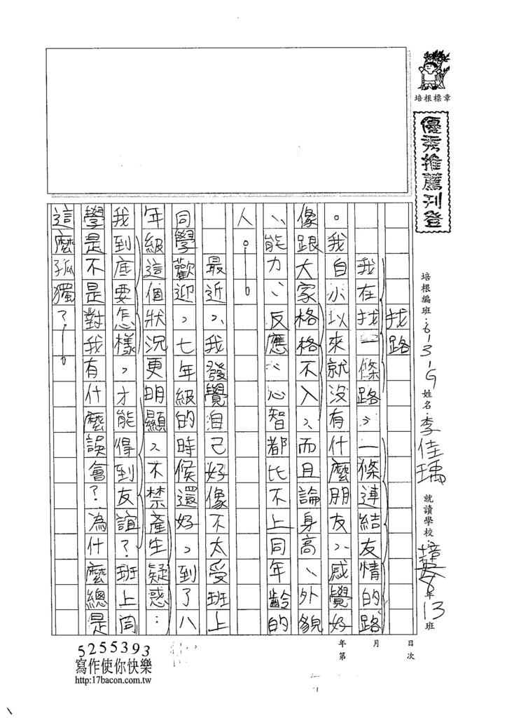 104WG209李佳瑀 (1)