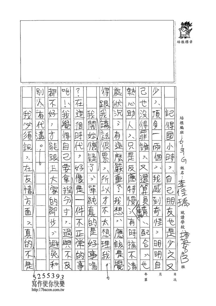 104WG209李佳瑀 (2)