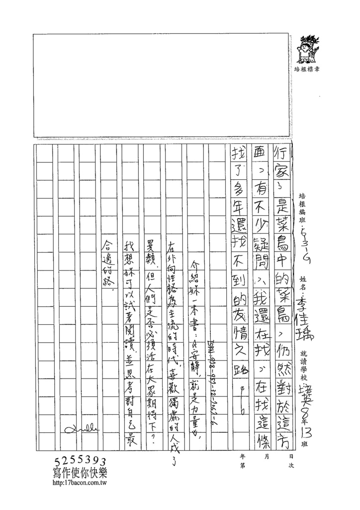104WG209李佳瑀 (3)