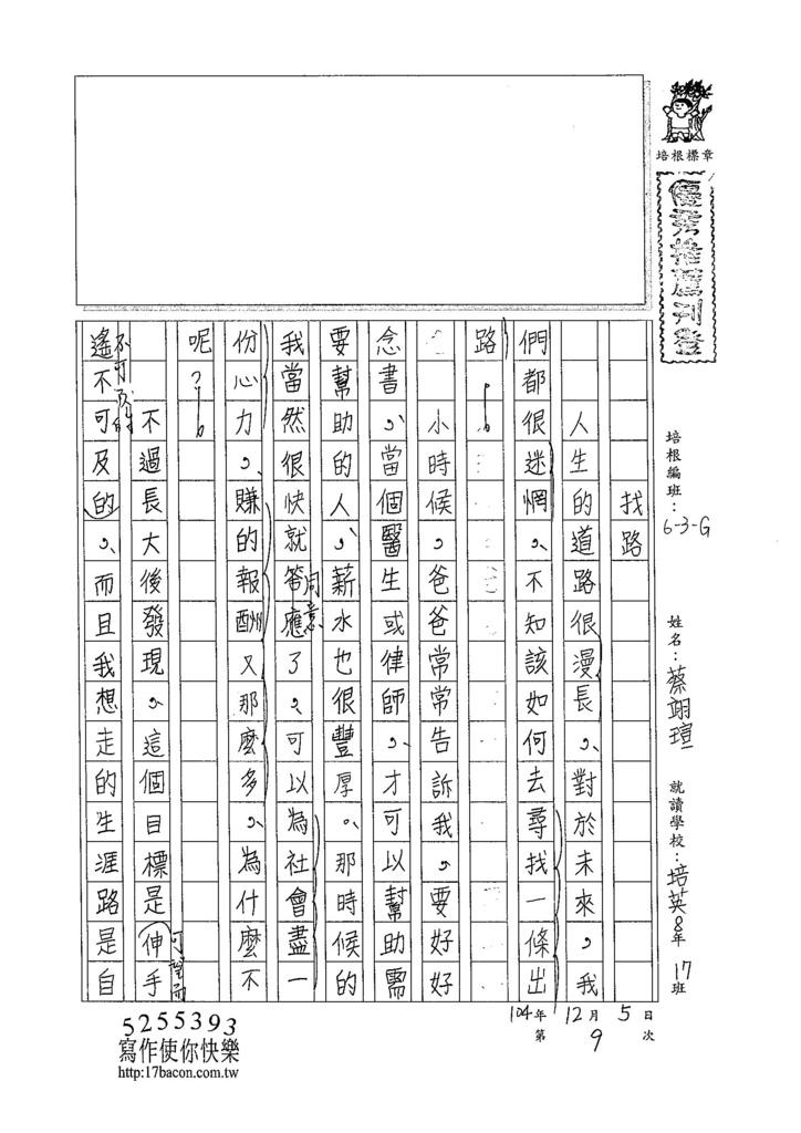 104WG209蔡翊瑄 (1)