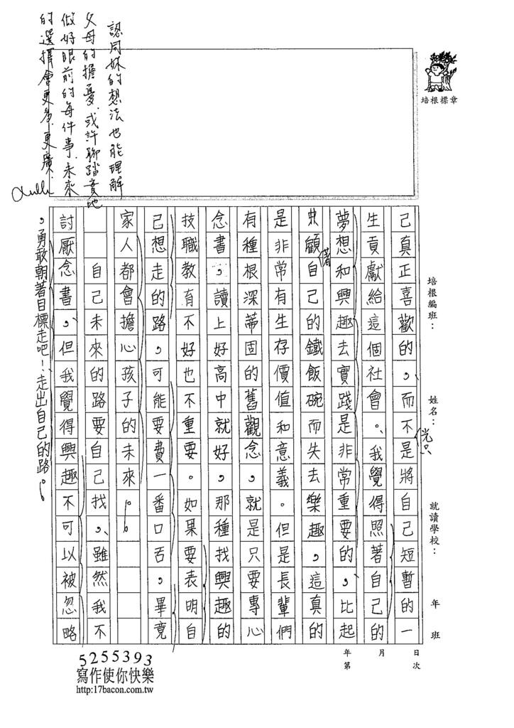 104WG209蔡翊瑄 (2)