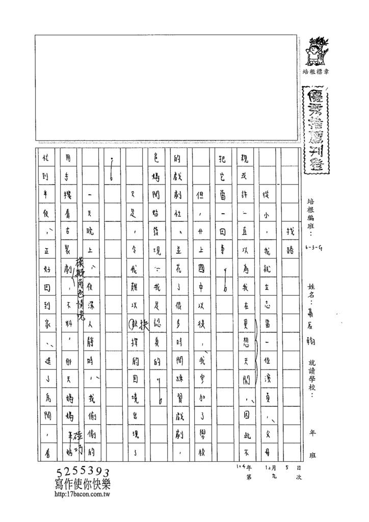 104WG209蕭辰翰 (1)