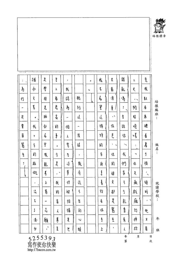 104WG209蕭辰翰 (2)