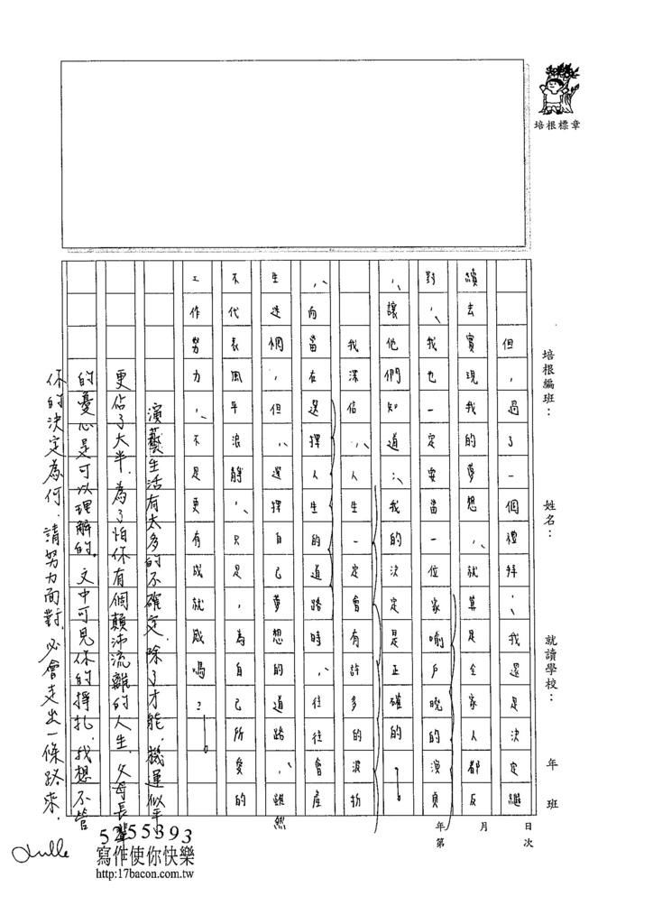 104WG209蕭辰翰 (3)