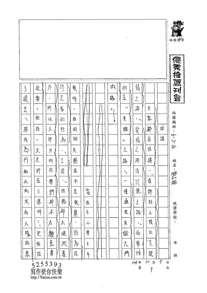 104WG209郭品頡 (1)