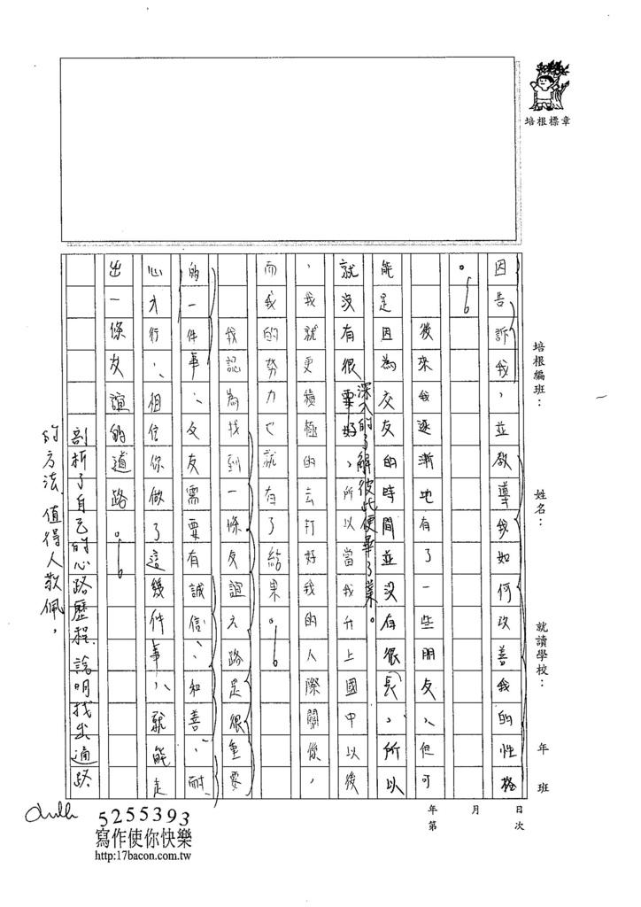 104WG209郭品頡 (2)