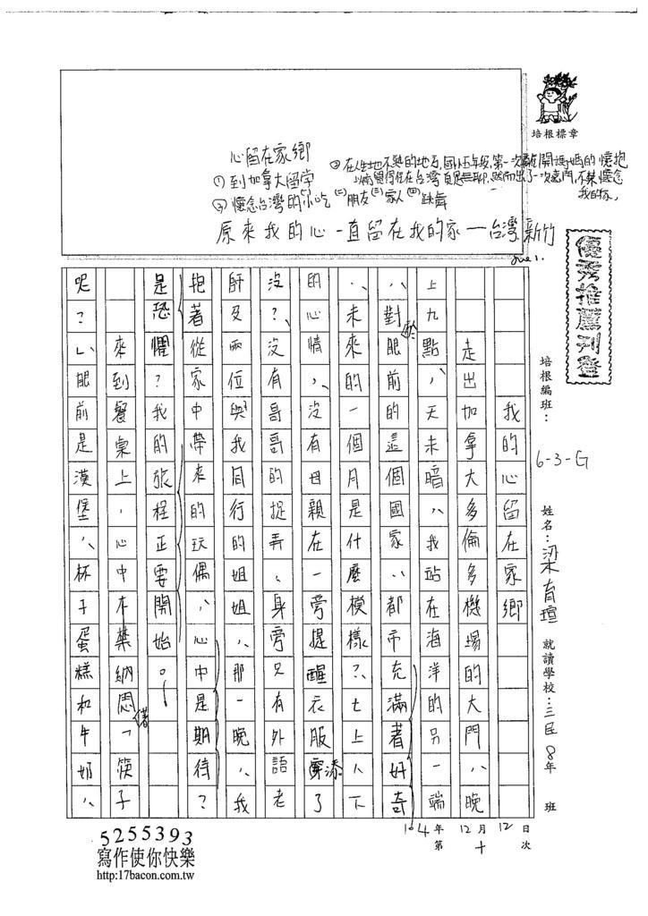 104W210梁育瑄 (1)