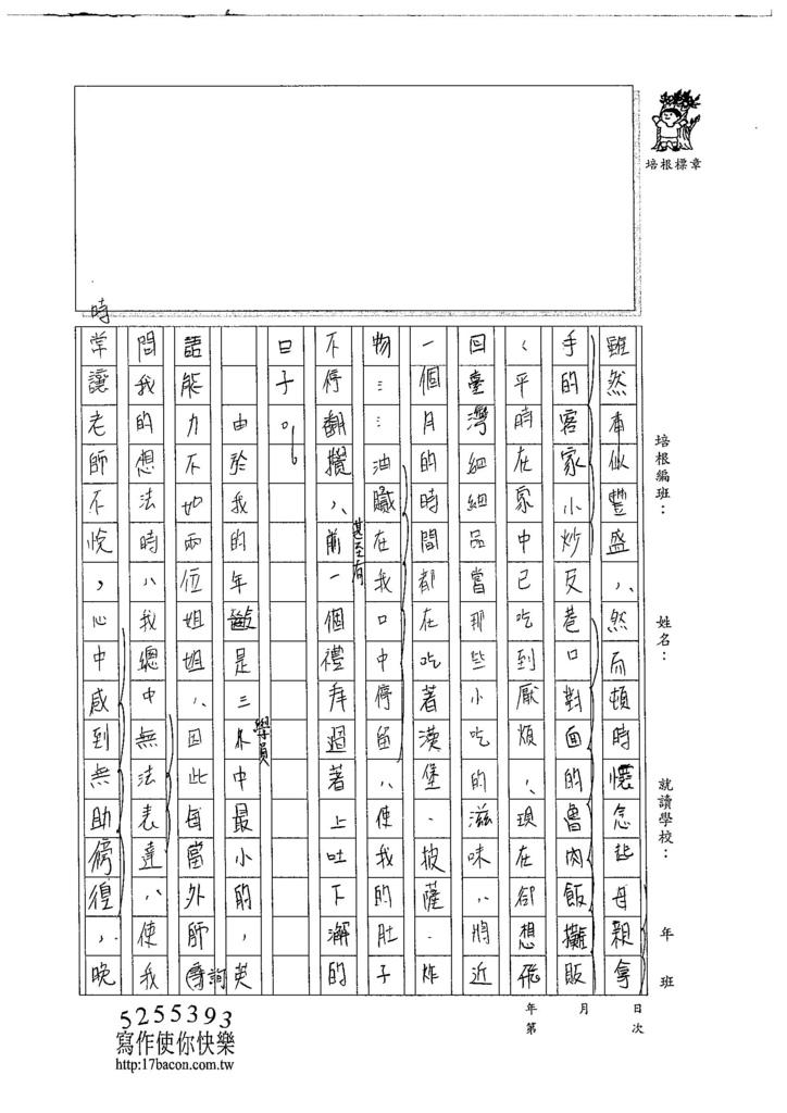 104W210梁育瑄 (2)
