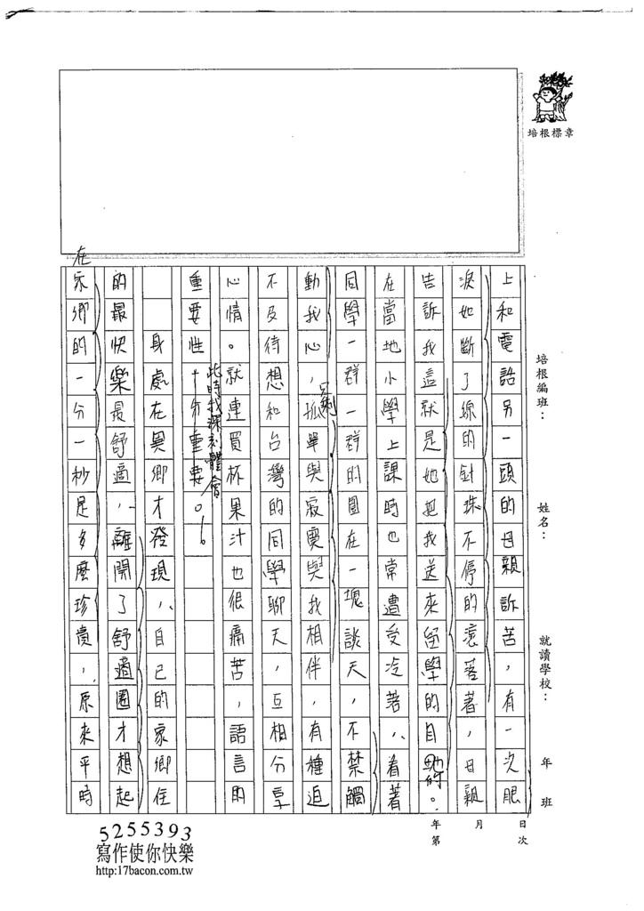 104W210梁育瑄 (3)