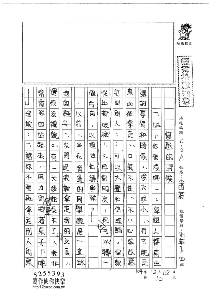 104WG210李昀蓁 (1)