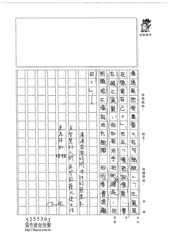 104WG210李昀蓁 (3)