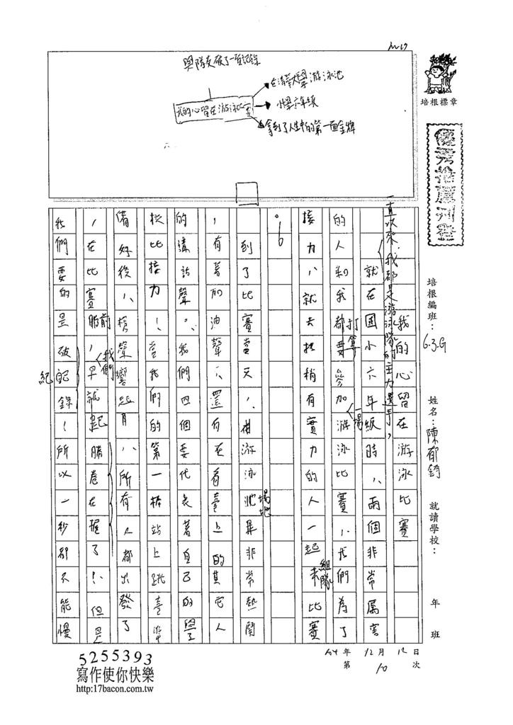 104WG210陳郁錡 (1)