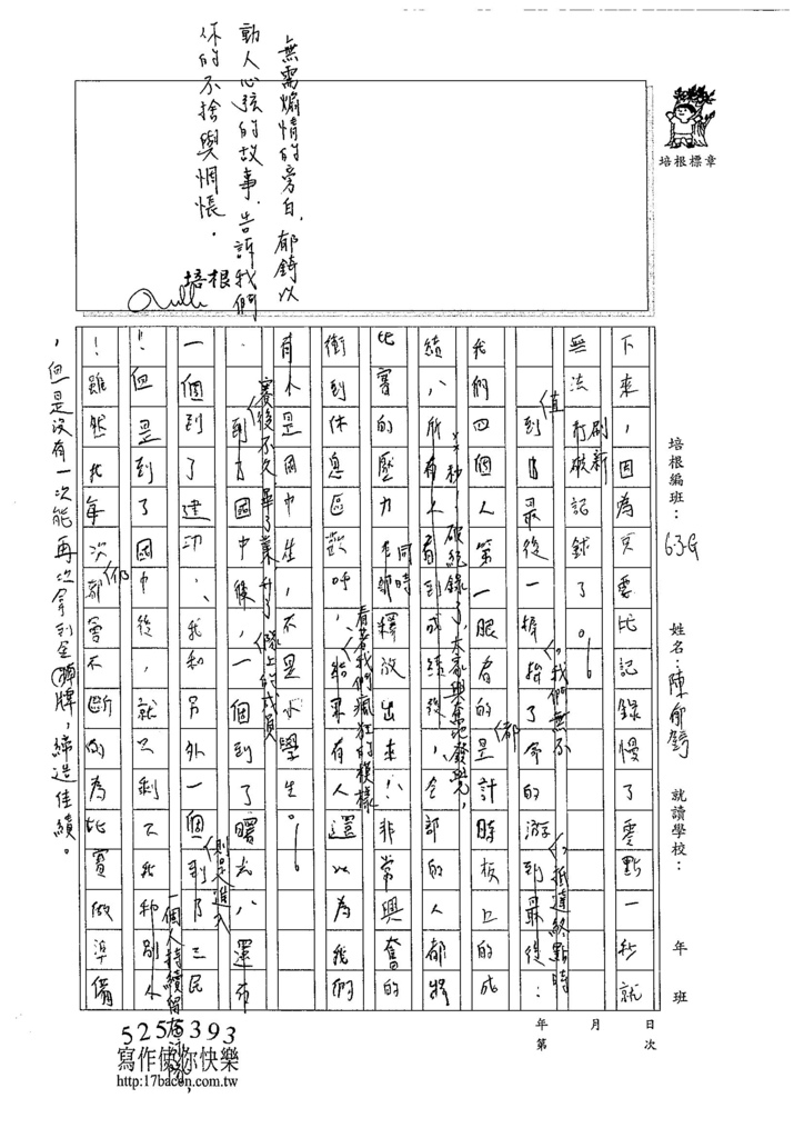 104WG210陳郁錡 (2)