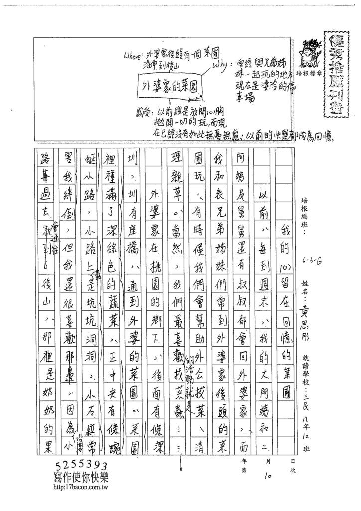 104WG210黃思肜 (1)
