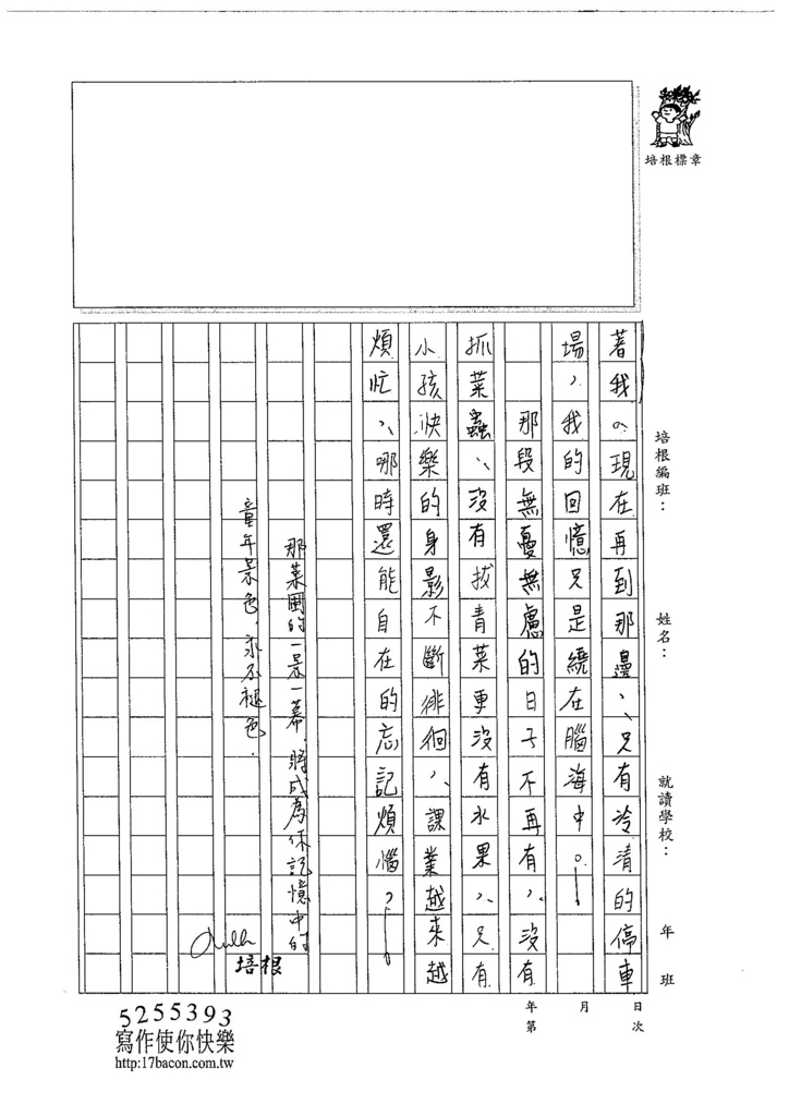 104WG210黃思肜 (3)