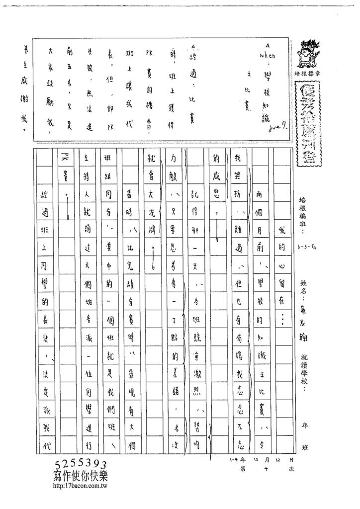 104WG210蕭辰翰 (1)