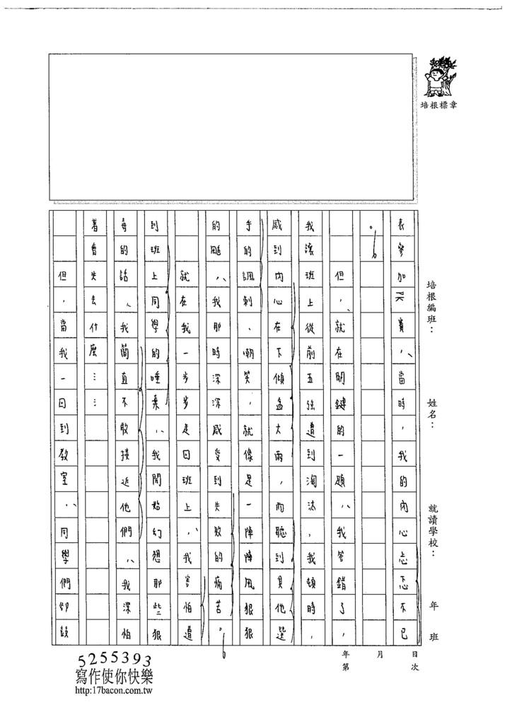 104WG210蕭辰翰 (2)