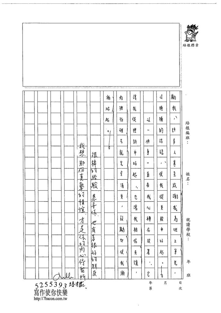 104WG210蕭辰翰 (3)