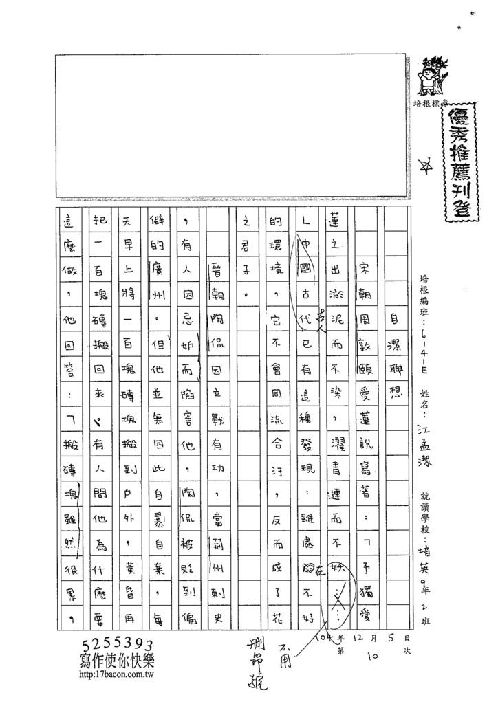 104WE210江孟潔 (1)