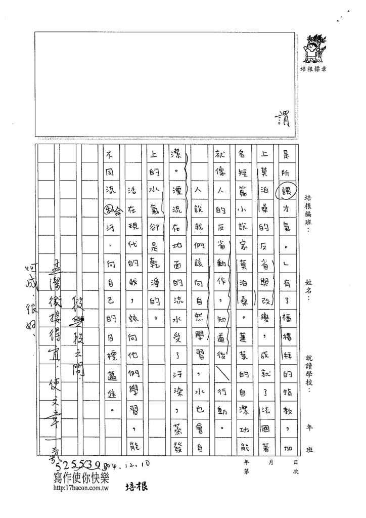 104WE210江孟潔 (3)