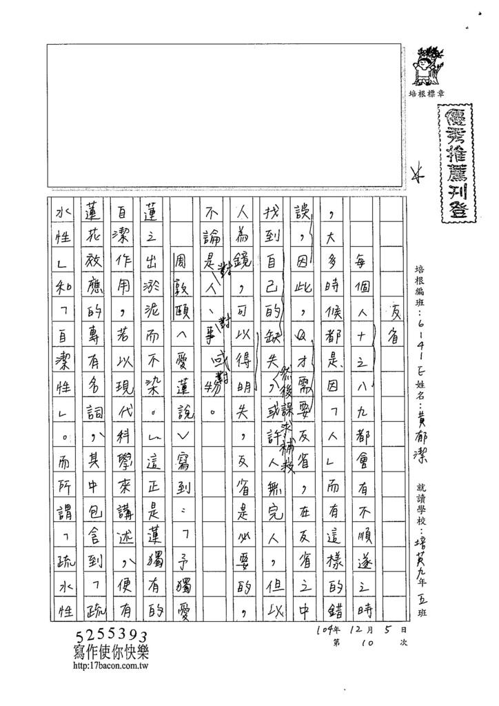104WE210黃郁潔 (1)