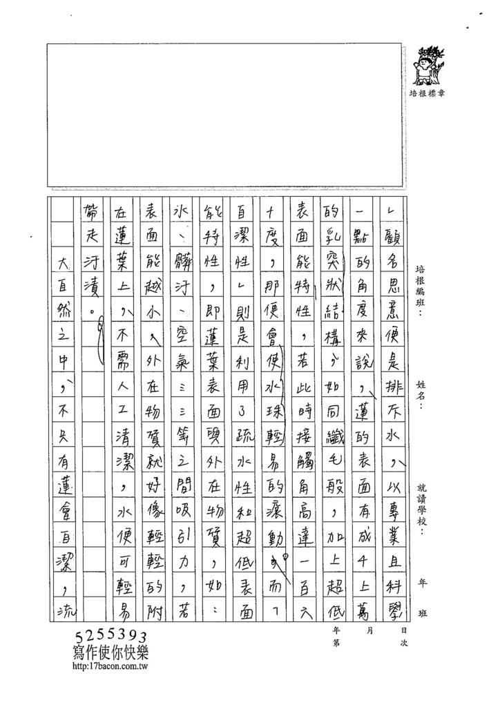 104WE210黃郁潔 (2)