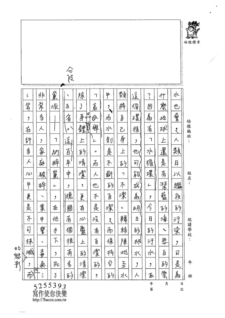 104WE210黃郁潔 (3)