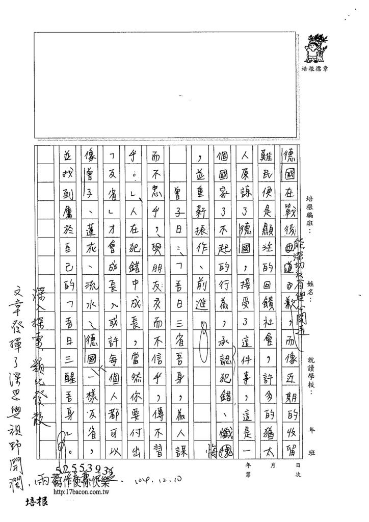 104WE210黃郁潔 (4)