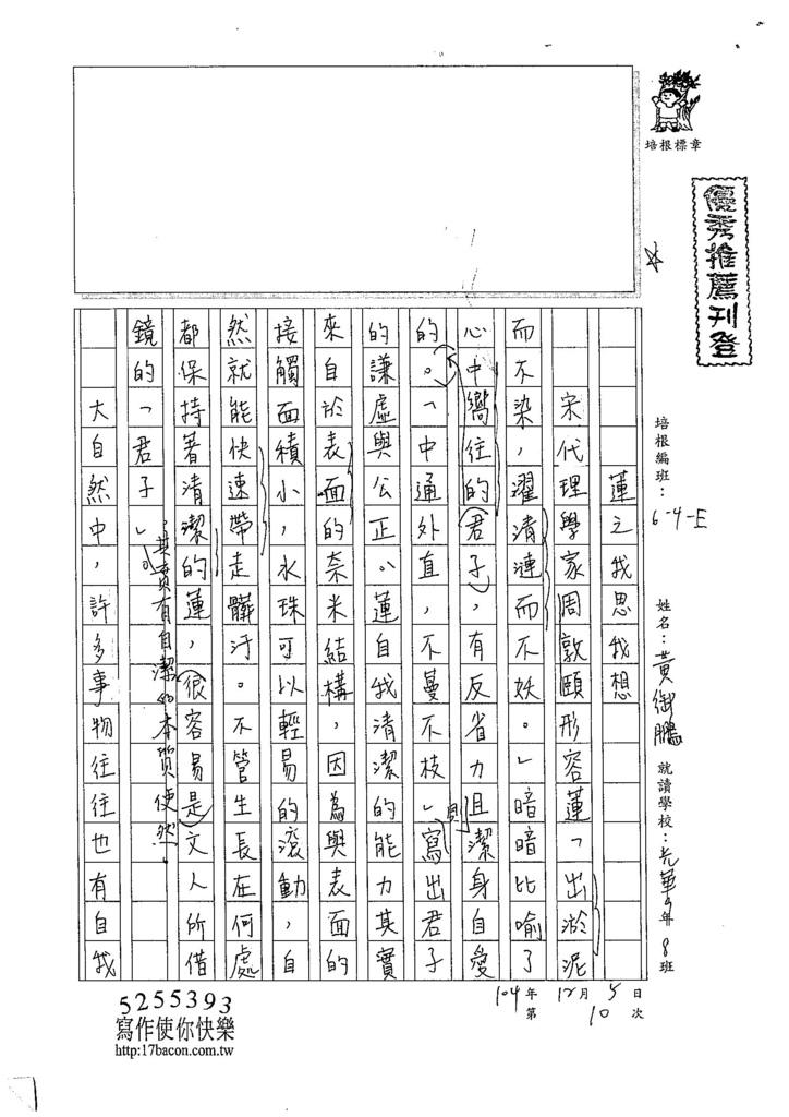104WE210黃御鵬 (1)