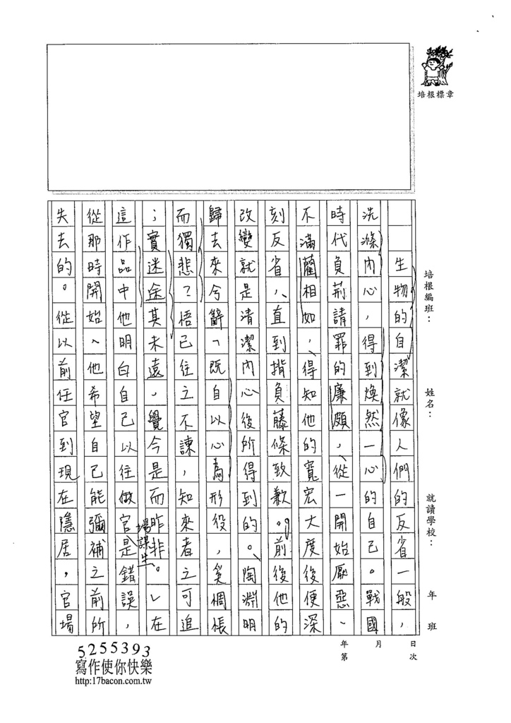 104WE210黃御鵬 (3)