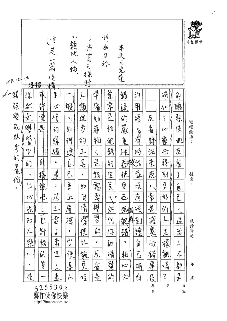 104WE210黃御鵬 (4)
