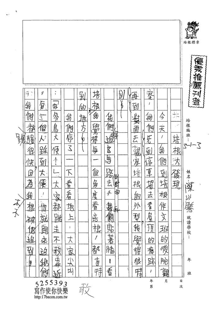 104W3301陳以騰 (1)