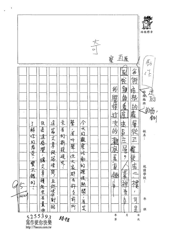104W3301陳以騰 (2)