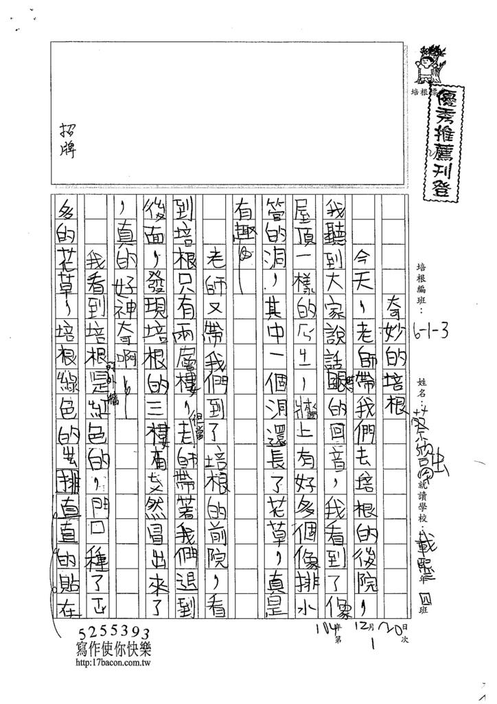 104W3301蔡欣融 (1)