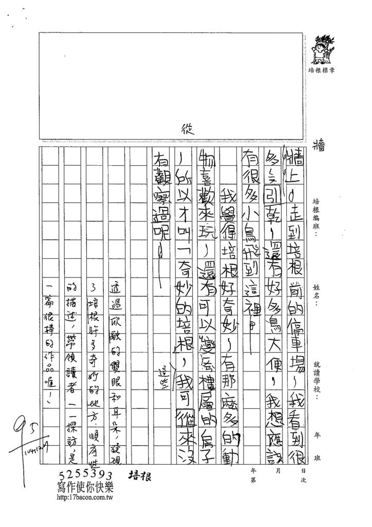 104W3301蔡欣融 (2)
