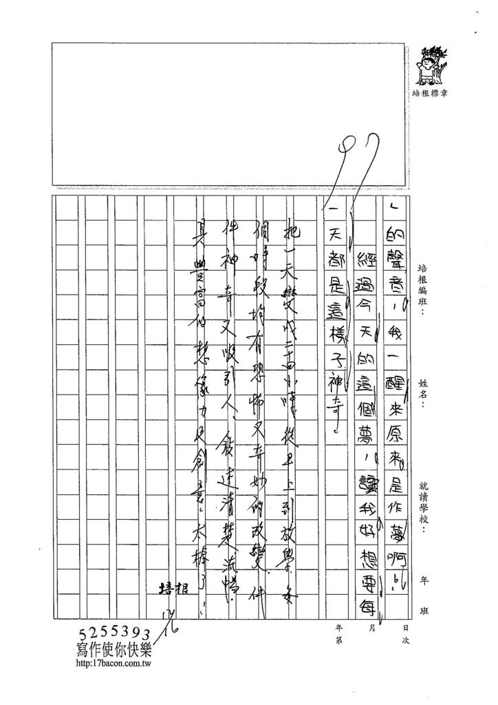 104W4301江亮儀 (4)