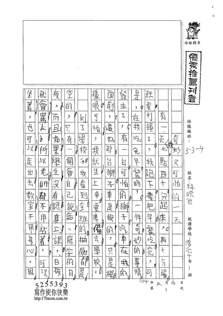 104W4301林映君 (1)