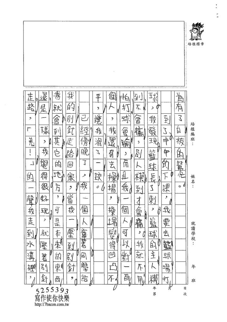 104W4301林映君 (2)