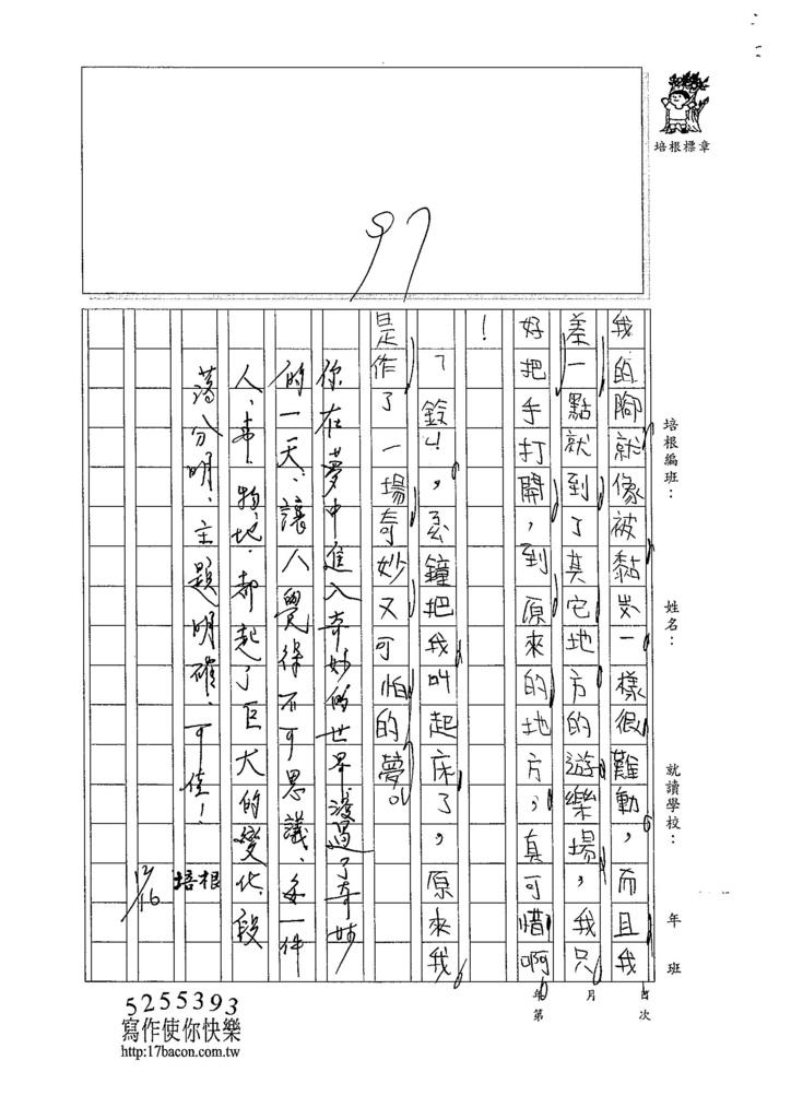 104W4301林映君 (3)