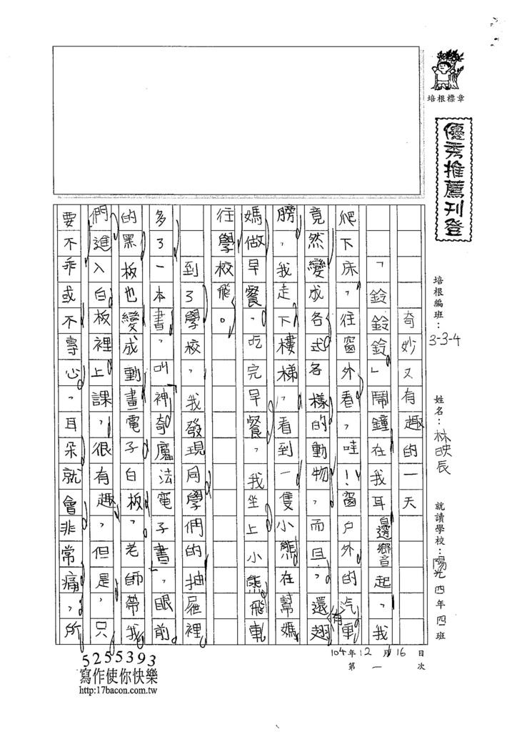 104W4301林映辰 (1)