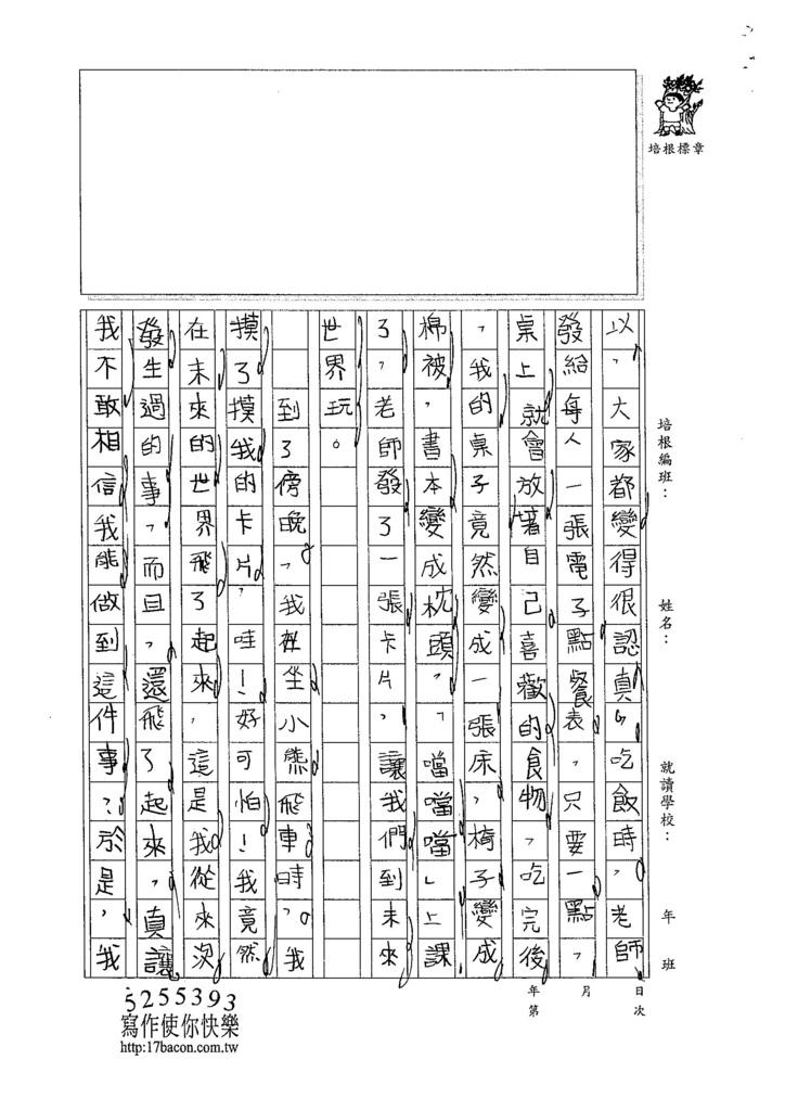 104W4301林映辰 (2)