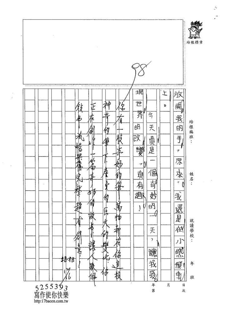 104W4301林映辰 (3)