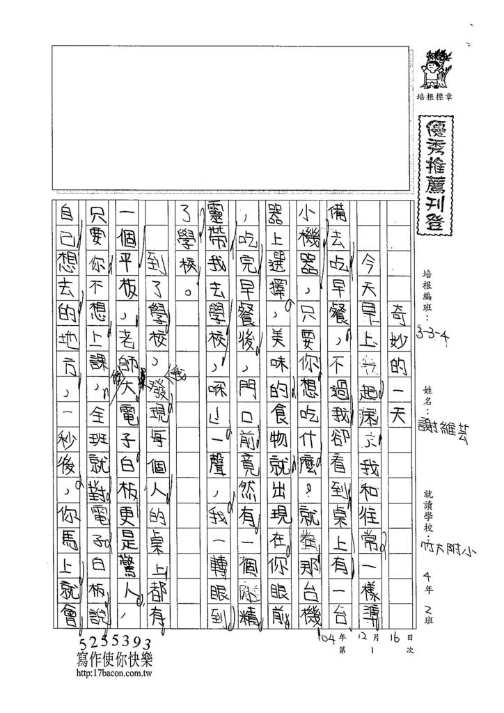 104W4301謝維芸 (1)