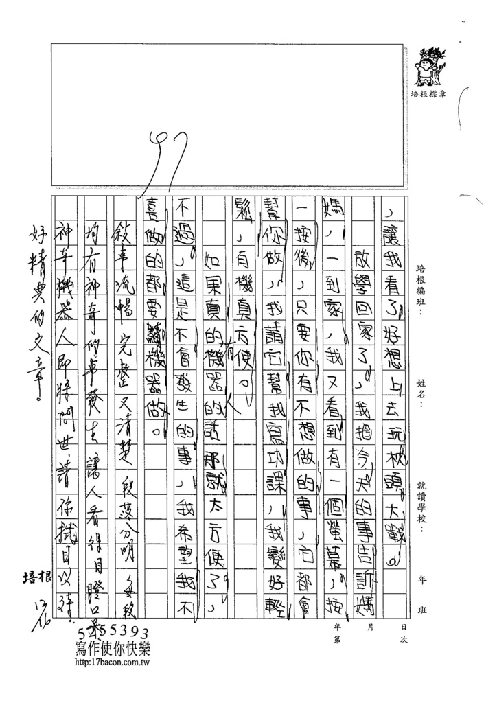 104W4301謝維芸 (3)