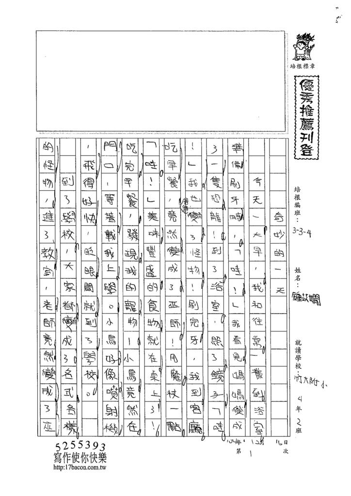 104W4301鍾苡嫺 (1)
