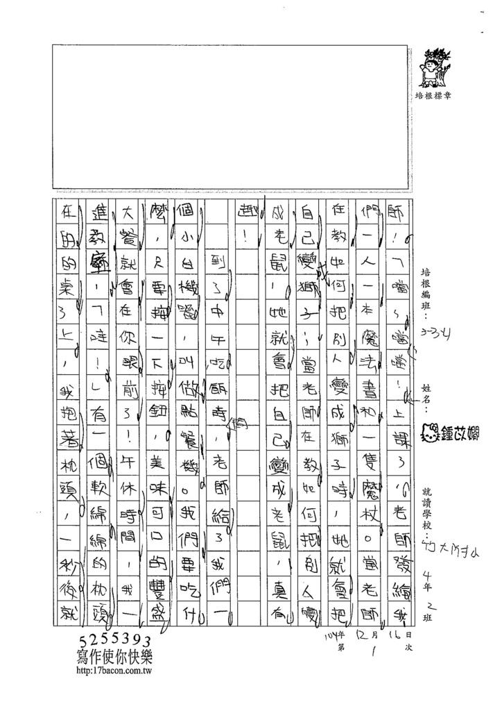 104W4301鍾苡嫺 (2)