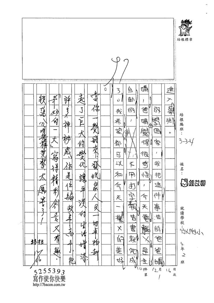 104W4301鍾苡嫺 (3)
